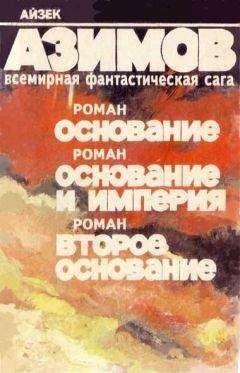 Айзек Азимов - Второе Основание