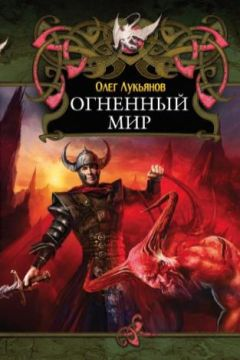 Олег Лукьянов - Огненный мир