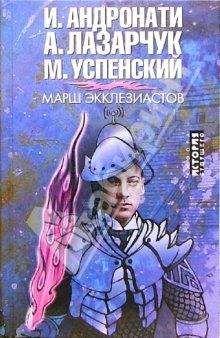 Ирина Адронати - Марш экклезиастов