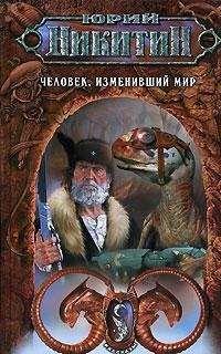 Юрий Никитин - Человек, изменивший мир (Сборник)