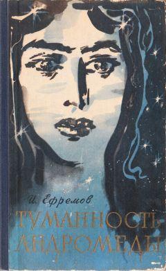 Иван Ефремов - Туманность Андромеды