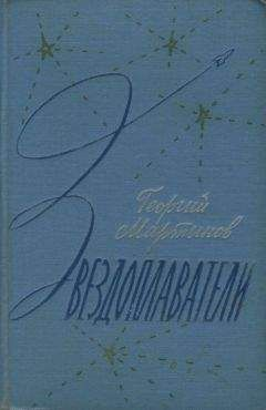 Георгий Мартынов - Звездоплаватели-трилогия(изд. 1960)