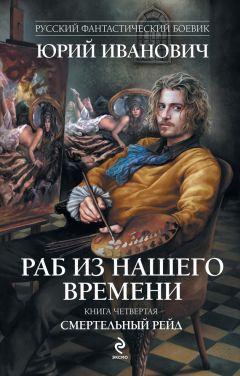 Юрий Иванович - Смертельный рейд