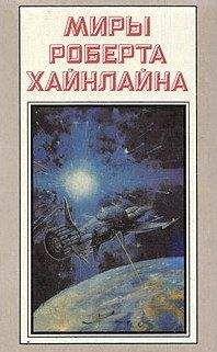 Роберт Хайнлайн - Туннель в небе