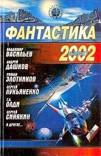 Сборник - Фантастика 2002. Выпуск 1