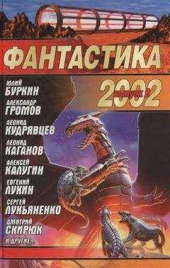 Игорь Борисенко - Фантастика 2002. Выпуск 2