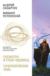 Андрей Лазарчук - Гиперборейская чума