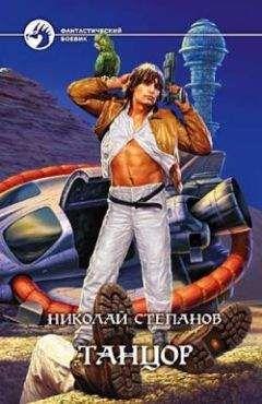 Николай Степанов - Танцор