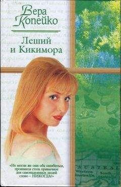 Вера Копейко - Вернусь к тебе