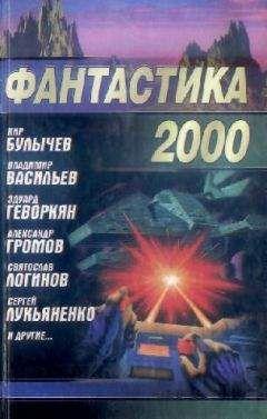 Сборник - Фантастика 2000