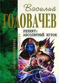 Василий Головачев - Закон перемен