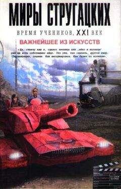 Андрей Чертков - Миры Стругацких: Время учеников, XXI век. Важнейшее из искусств