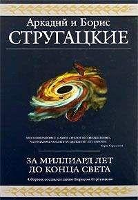 Аркадий и Борис Стругацкие - За миллиард лет до конца света (сборник)