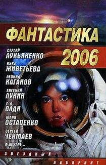 Сборник - Фантастика, 2006 год. Выпуск 2