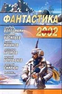 Сборник - Фантастика 2002. Выпуск 3