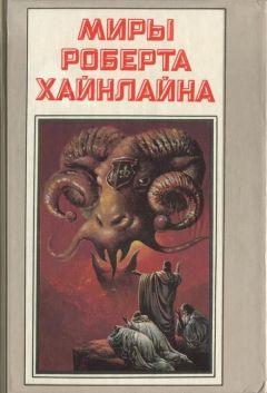 Роберт Хайнлайн - Число зверя
