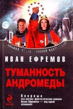 Иван Ефремов - Сборник