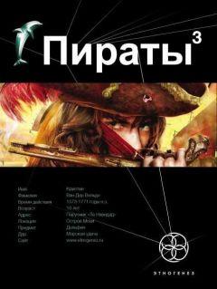 Игорь Пронин - Пираты. Книга 3. Остров Моаи
