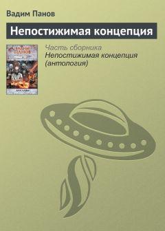 Вадим Панов - Непостижимая концепция