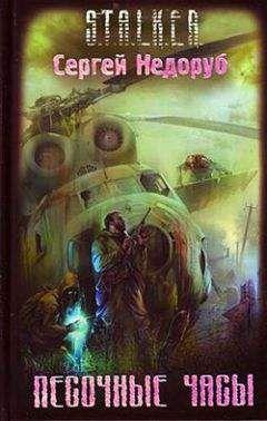 Сергей Недоруб - Песочные часы (с комментариями автора)