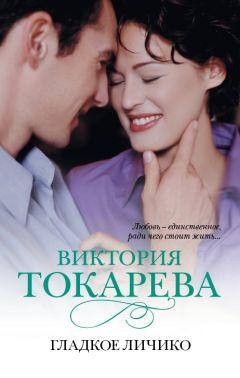 Виктория Токарева - Гладкое личико (сборник)