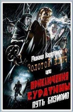 Михаил Харитонов - Путь Базилио