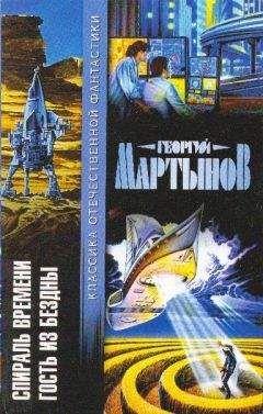 Георгий Мартынов - Спираль времени. Гость из бездны