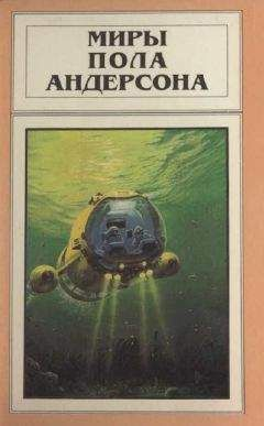 Пол Андерсон - Миры Пола Андерсона. Т. 7. Волна мысли. Сумеречный мир