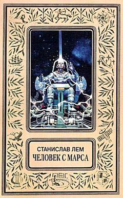 Станислав Лем - Человек с Марса (Сборник)