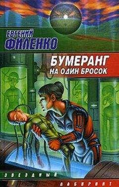 Евгений Филенко - Бумеранг на один бросок
