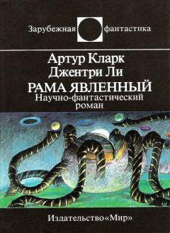 Артур Кларк - Рама Явленный