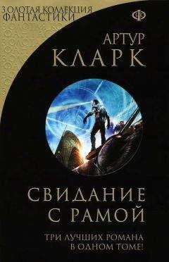Артур Кларк - Свидание с Рамой (сборник)