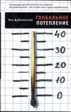 Яна Дубинянская - Глобальное потепление