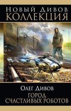 Олег Дивов - Город счастливых роботов (авторский сборник)