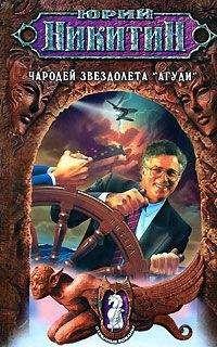 Юрий Никитин - Чародей звездолета «Агуди»