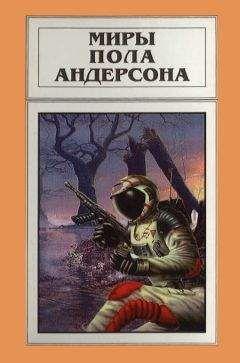 Пол Андерсон - Миры Пола Андерсона. Том 16