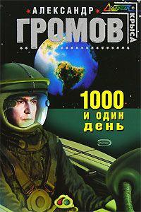Александр Громов - Тысяча и один день