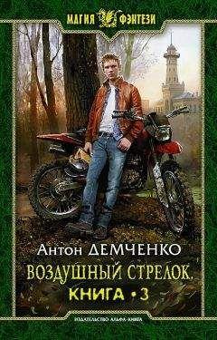А Демченко - Воздушный стрелок 3