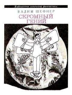 Вадим Шефнер - Скромный гений (сборник)