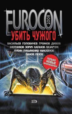 Сергей Лукьяненко - Eurocon 2008. Убить Чужого