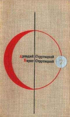 Аркадий Стругацкий - Библиотека современной фантастики. Том 7. А. Стругацкий, Б. Стругацкий