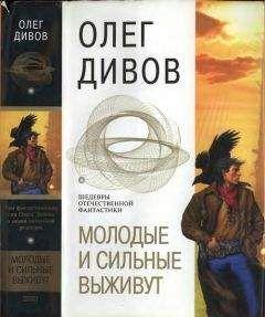 Олег Дивов - Молодые и сильные выживут (сборник)
