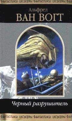 Альфред Ван Вогт - Корабль-бродяга