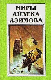 Айзек Азимов - На пути к Основанию [На пути к Академии]