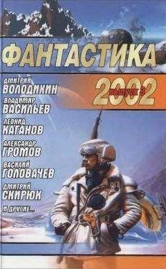 Андреи Синицын - Фантастика 2002. Выпуск 3