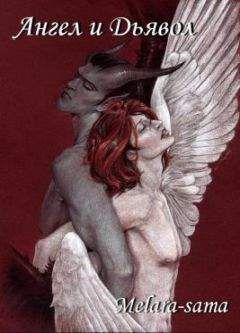Melara-sama - Ангел и Дьявол