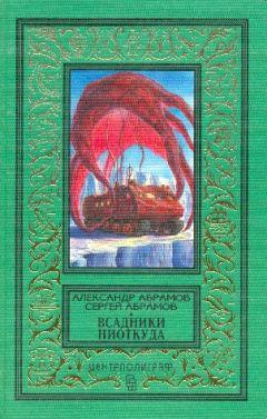 Сергей Абрамов - Рай без памяти
