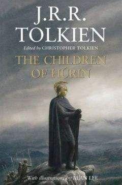 Джон Толкин - ДЕТИ ХУРИНА (НАРН И ХИН ХУРИН)