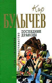 Кир Булычев - Последние драконы