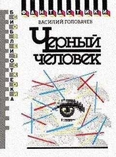 Василий Головачев - Черный человек. Научно-фантастический роман